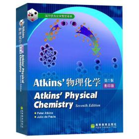 Atkins物理化学 第7版七版 英文版 Peter Atkins 高等教育出版社 国外YX化学教学用书 Physical Chemistry 物理化学教材
