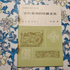 外国历史小丛书:古代美洲的玛雅文化