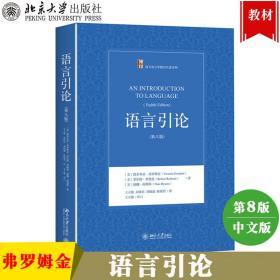 语言引论 第8版第八版 中文版 弗罗姆金著 王大惟译 北京大学出版社 西方语言学教材 An Introduction to Language 8ed/V.Fromkin