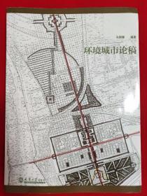 环境城市论稿(签赠本)【一版一印16开本见图】