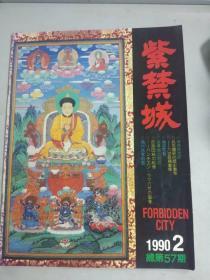 故宫博物院院刊1990、2