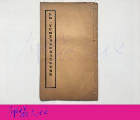 民国二年度国家预算湖南省岁入岁出分表 民国二年度国家预算湖南省筹备事项册 线装两册