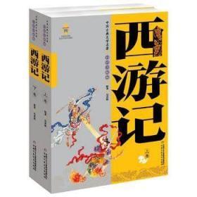包邮 西游记(上下卷美绘版) 中国古典文学名著吴承恩儿童版小学生五年级六年级寒暑假课外必读经典书目书籍