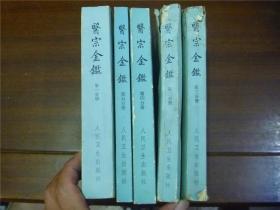 医宗金鉴 人民卫生出版社(1—5)