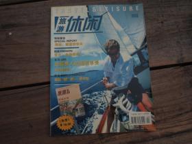 《旅游休闲 2002年6月号  总第4期》