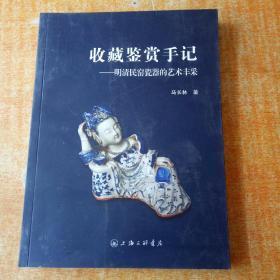 收藏鉴赏手记 明清民窑瓷器的艺术丰采