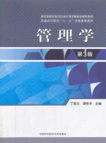 管理学(第3版) 丁家云 谭艳华 中国科学技术大学出版社