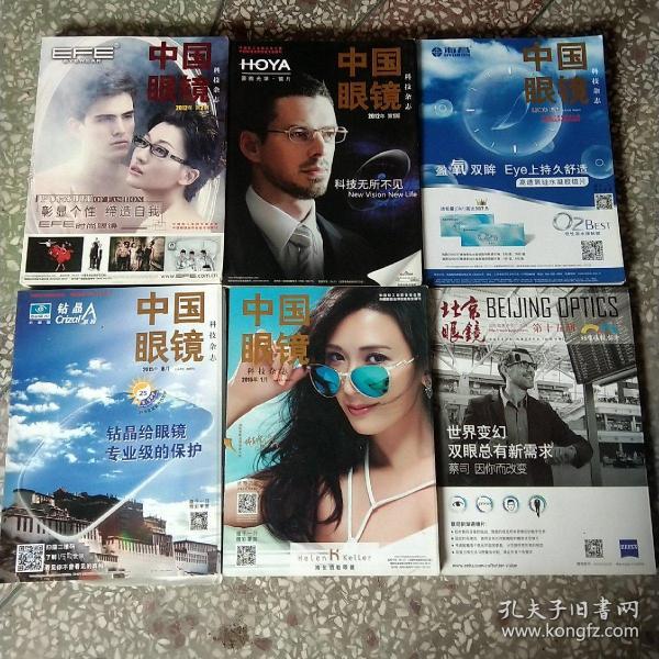 中国眼镜科技杂志:2012年第1 ,2期 2015年第1,8期 2016年第1期 北京眼镜第15期,共6,本合售