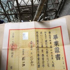 1955年清华大学毕业证书( 爆破专家董振华教授)