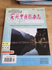 实用中医药杂志 2015年 第31卷第4期