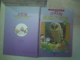 少年儿童彩图百科丛书-----小叮当自然小百科