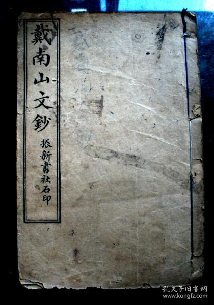 戴南山文钞