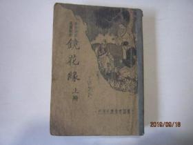 新式标点:镜花缘(上下册)中华民国二十四年再版-2本自订在一起