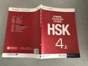 HSK标准教程4 上