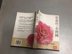 张爱玲 小团圆