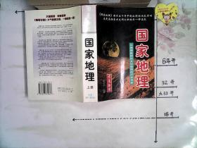 国家地理 上册 :从地理版图到文化版图的历史考察··