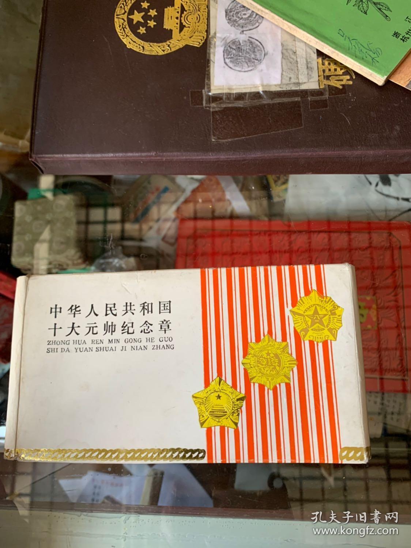 中华人民共和国十大元帅纪念章少见版