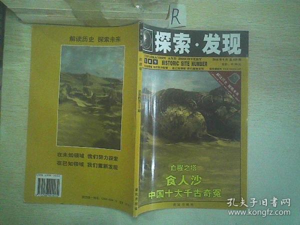探索发现   古迹号   总第四百三十期