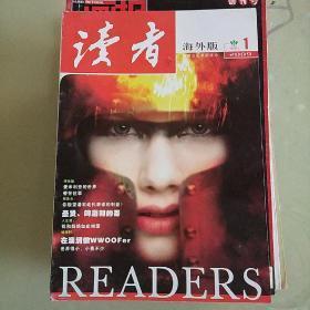 读者海外版创刊号
