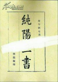 纯阳三书(全6卷)