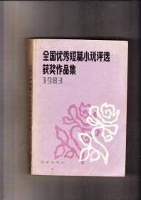 一九八三年全国优秀短篇小说评选获奖作品集(1984年1版1印)