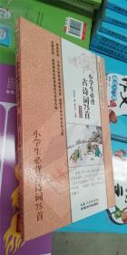 小学生必背古诗词75首(名师导读版)——语文新课标必读丛书