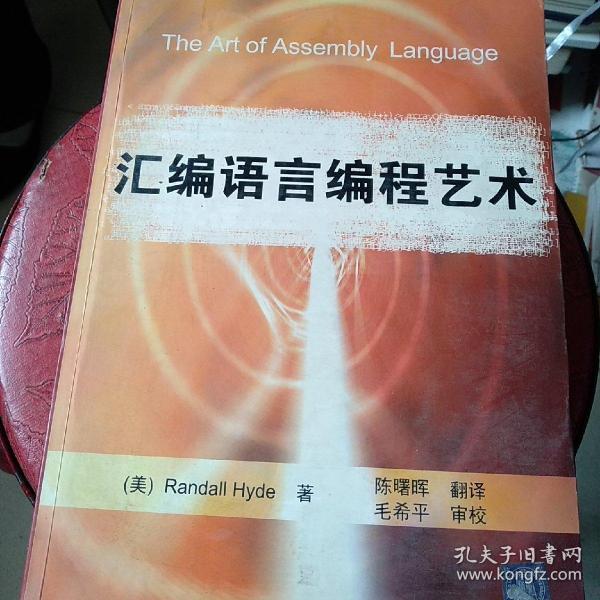 汇编语言编程艺术