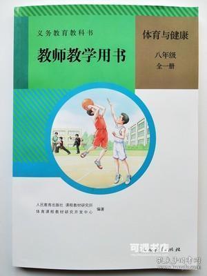 义务教育教科书. 体育与健康八年级教师教学用书