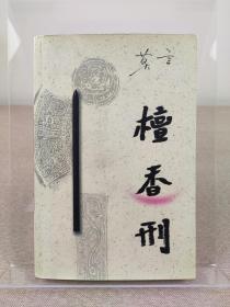 诺贝尔文学奖得主 莫言签名本《檀香刑》签赠本,比普通签售本更具收藏价值,作家出版社 2001年初版