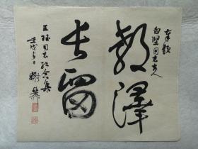 【全场保真】著名书画家、书画鉴定大家 谢稚柳 (1910-1997)书法题词一幅  出版原作