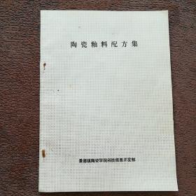 陶瓷釉料配方集