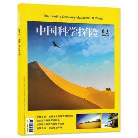 中国科学探险杂志 2019年3月 总第173期 吉林雾凇 世界十大危险有毒的昆虫 南太平洋岛国库克群岛 中国绿化有底气获世界点赞 临夏史话 去古镇拾年味