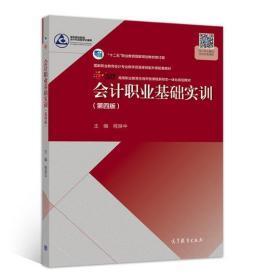会计职业基础实训(第4版) 程淮中 9787040524444 高等教育出版社教材系列