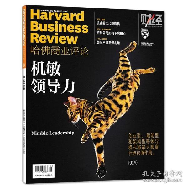 财经HBR哈佛商业评论中文版杂志 2019年8月号 机敏领导力 漫威的大片制造机 初创公司如何不忘初心 如何不被恶评击垮