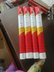 中国共产党全国代表大会史丛书:从一大到十七大(3、4、5 ) (图文版)  每本15元