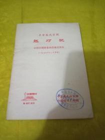 革命现代京剧  红灯记  馆藏书  实物拍摄品相如图