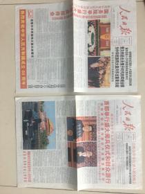 建国六十周年限量珍藏版2009 年10 月1 日和2 曰全品人民日报,