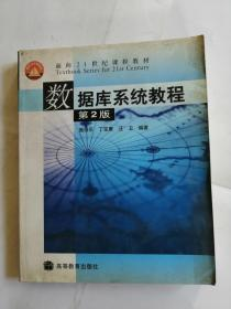 数据库系统教程第2版