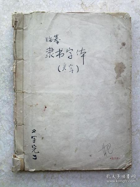 手抄本       写本          老书法作品