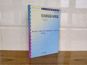 莫泊桑短篇小说精选 增订版