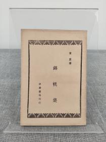 《锦帆集》黄裳,1946年初版,中华书局