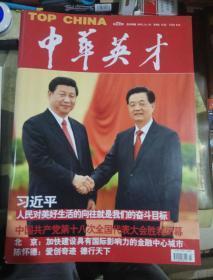 中华英才2012年第22期