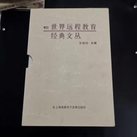 世界远程教育经典文丛