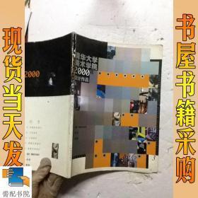 清华大学美术学院2000届设计作品:染织  绘画 雕塑