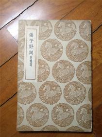 张子野词 丛书集成