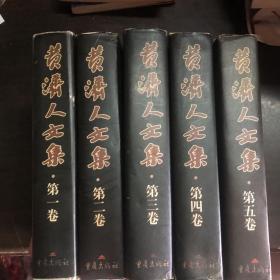 黄济人文集(全五卷合售)签名卿印精装本(一版一印)