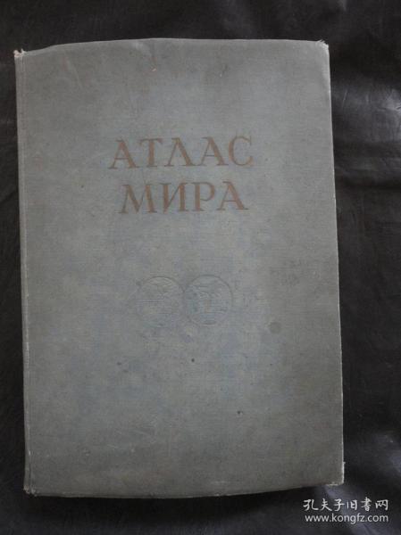 1959年苏联原版大开本硬精装老书:《АТЛАС МИРА》(世界地图集)【8开硬精装,内容整洁自然旧】