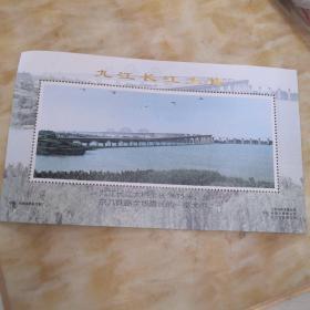 九江长江大桥 纪念章