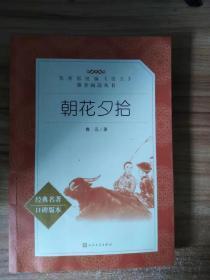 """朝花夕拾(""""教导部统编《语文》推荐浏览丛书"""")"""