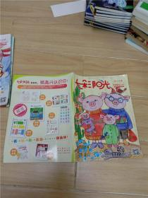 七彩时光 校园增刊 小学版2019年3月/杂志